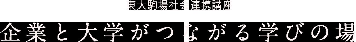 東大駒場社会連携講座 企業と大学がつながる学びの場