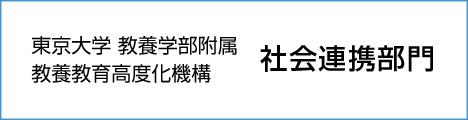 KOMEX 東京大学 教養学部附属 教養教育高度化機構 社会連携部門